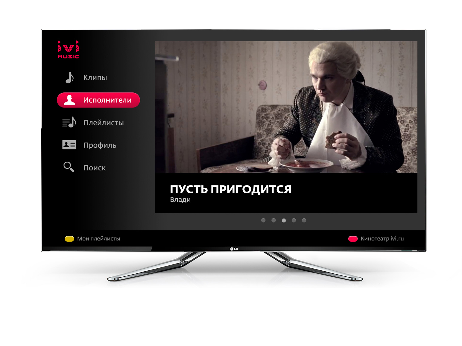 music.ivi.ru LG Smart TV